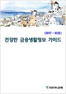 건강한 금융생활정보 가이드(2017-02호) 표지