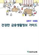건강한 금융생활정보 가이드(2017-03호) 표지