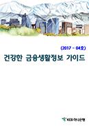 건강한 금융생활정보 가이드(2017-04호) 표지