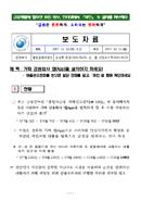 가짜 금융회사 앱(APP)설치하지 마세요! 표지