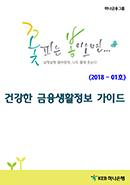 건강한 금융생활정보 가이드(2018-01호) 표지