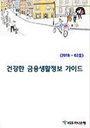 건강한 금융생활정보 가이드(2018-02호) 표지