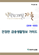 건강한 금융생활정보 가이드(2018-03호) 표지