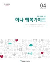 은퇴설계를 위한 하나 행복가이드 2013년 4월호