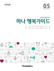 은퇴설계를 위한 하나 행복가이드 2013년 5월호