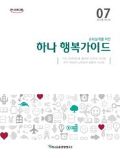 은퇴설계를 위한 하나 행복가이드 2013년 7월호