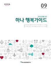 은퇴설계를 위한 하나 행복가이드 2013년 9월호