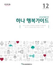 은퇴설계를 위한 하나 행복가이드 2013년 12월호