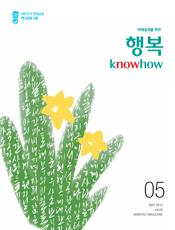 미래설계를 위한 월간 행복knowhow 2015년 5월호