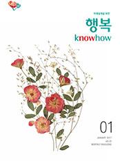 미래설계를 위한 월간 행복knowhow 2017년 1월호