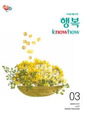 미래설계를 위한 월간 행복knowhow 2017년 3월호