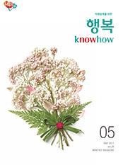 미래설계를 위한 월간 행복knowhow 2017년 5월호
