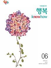 미래설계를 위한 월간 행복knowhow 2017년 6월호