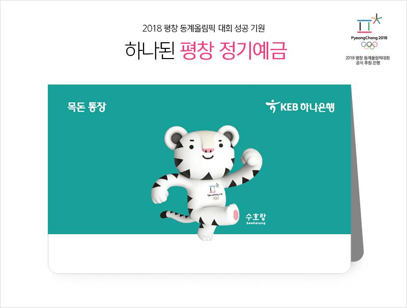 2018 평창 동계올림픽 대회 성공 기원 하나된 평창 정기예금
