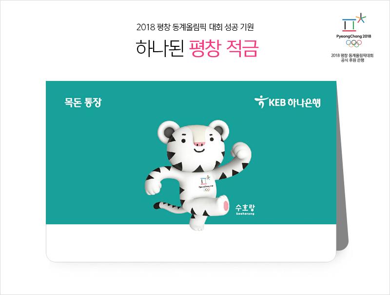 2018 평창 동계올림픽 대회 성공 기원 하나된 평창 적금
