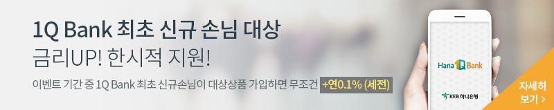 1QBank 최초 신규 손님 대상 금리 UP! 한시적 지원!