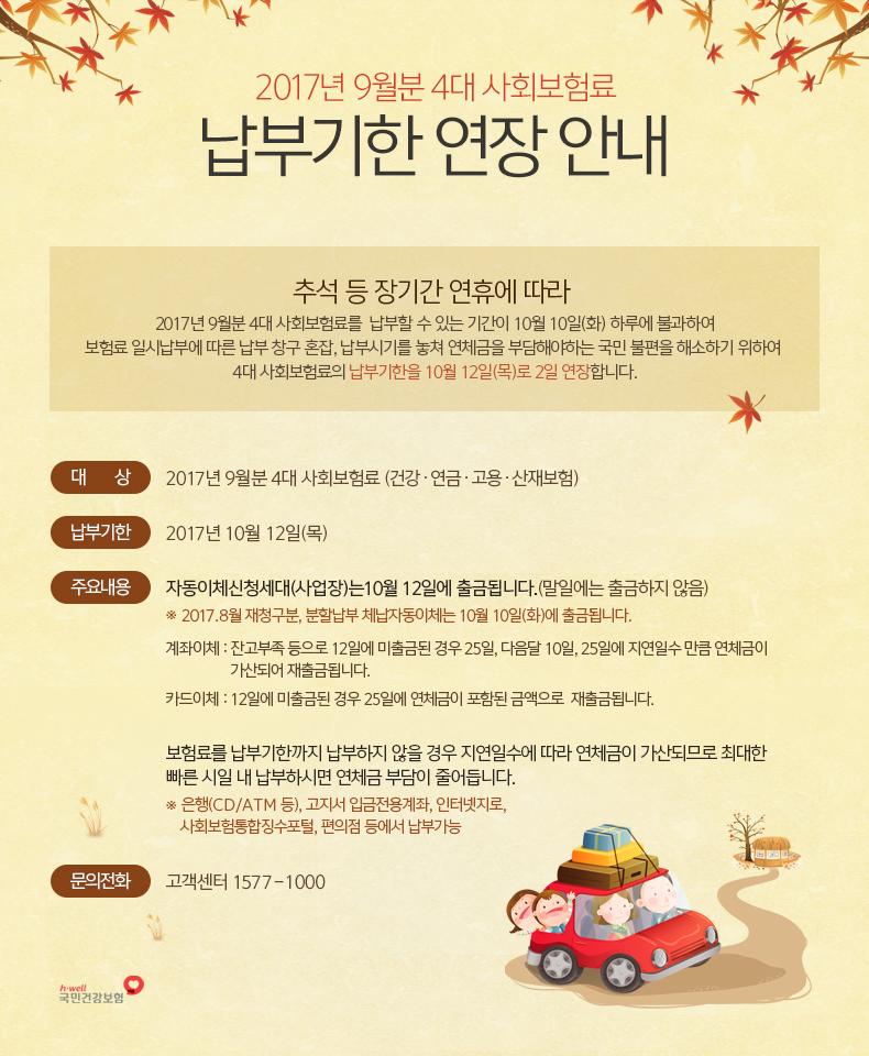 2017년 9월분 4대 사회보험료 납부기한 연장 안내, 자세한 내용은 하단 참조