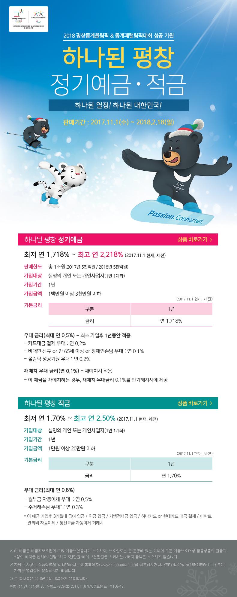 2018년 평창 동계올림픽 & 동계패럴림픽대회 성공 기원
