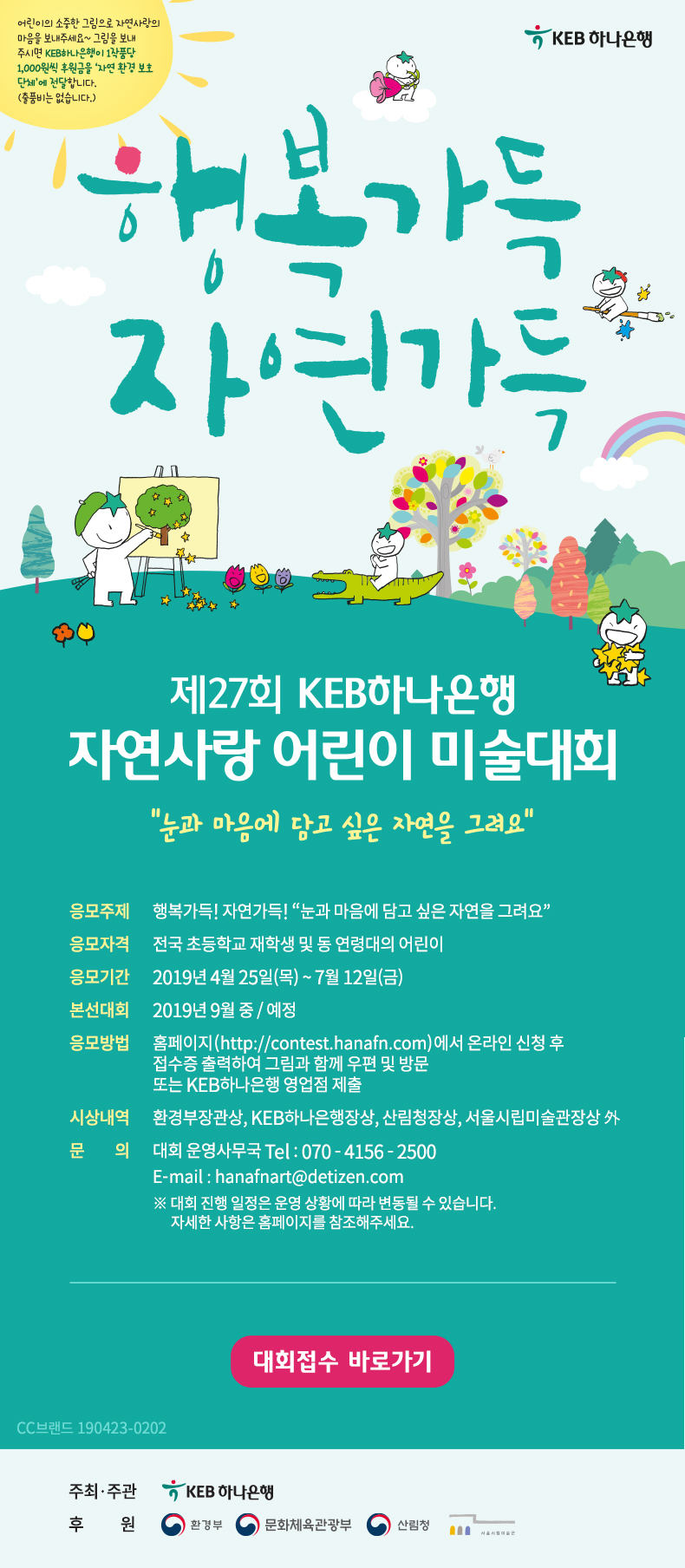 제27회 KEB하나은행 자연사랑 어린이 미술대회