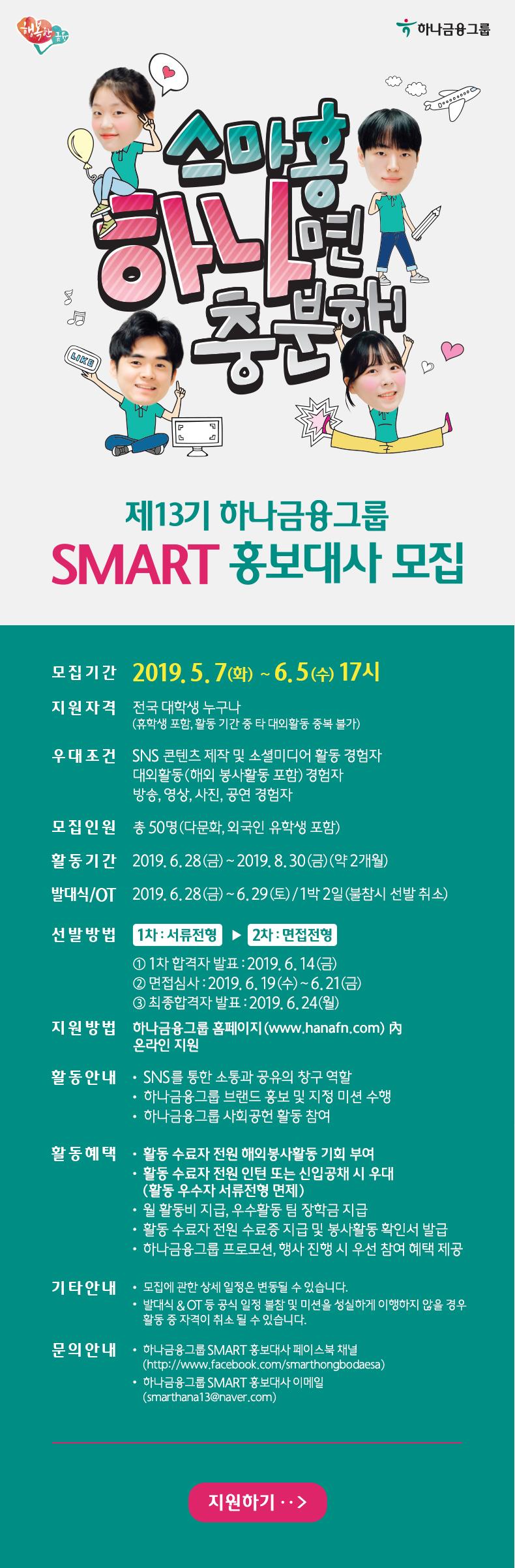제13기 하나금융그룹 SMART홍보대사 모집