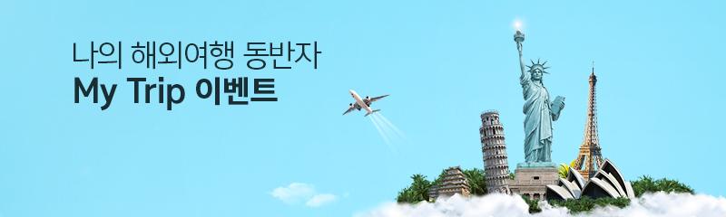 여행 떠나기 전, 인천공항 라운지 무료로 이용하자!