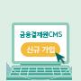 금융결제원CMS 신규 가입 이벤트 안내