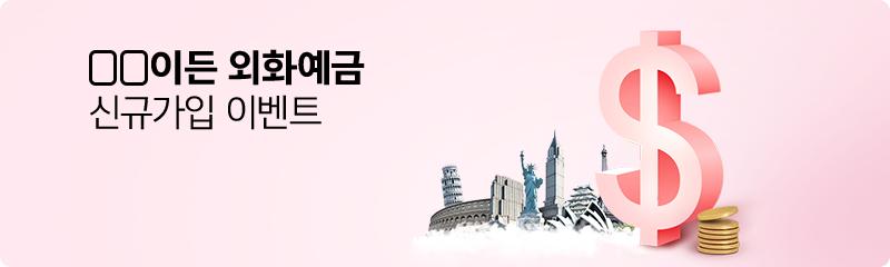OO이든 외화예금 신규가입 이벤트
