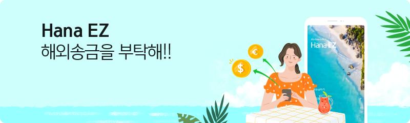 Hana EZ, 해외송금을 부탁해!!