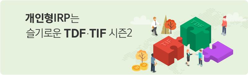 개인형IRP는 슬기로운 TDF·TIF로 시즌2