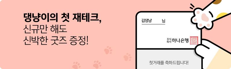 댕냥이의 두근두근 첫 재테크, 신규만 해도 신박한 굿즈 증정! 펫사랑