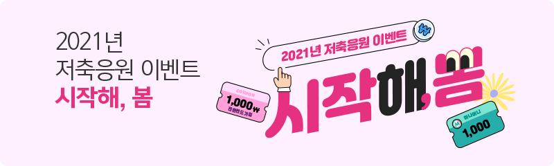 2021년 저축응원 이벤트 '시작해,봄'