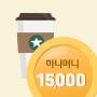 스벅 커피 15잔+15,000 하나머니 받으세요!