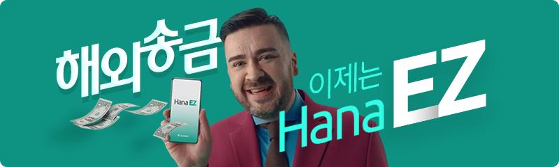 해외송금, 이제는 Hana EZ~