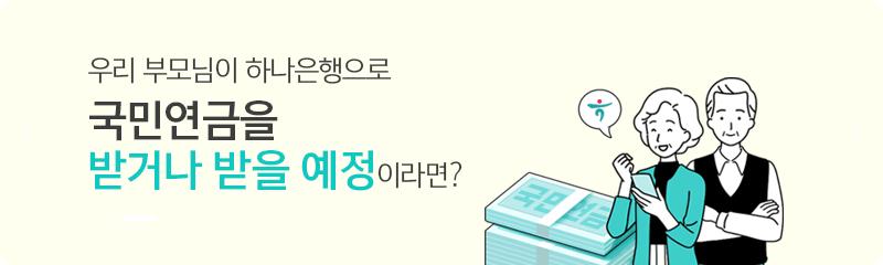 우리 부모님이 하나은행으로 국민연금을 받거나 받을 예정이라면?