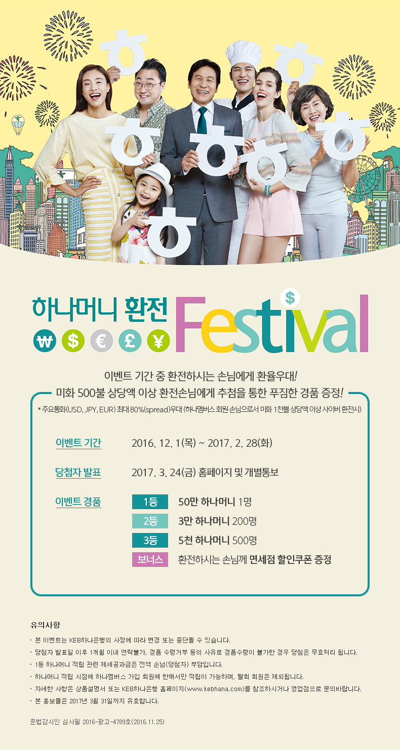 2016~2017 하나머니 환전 Festival