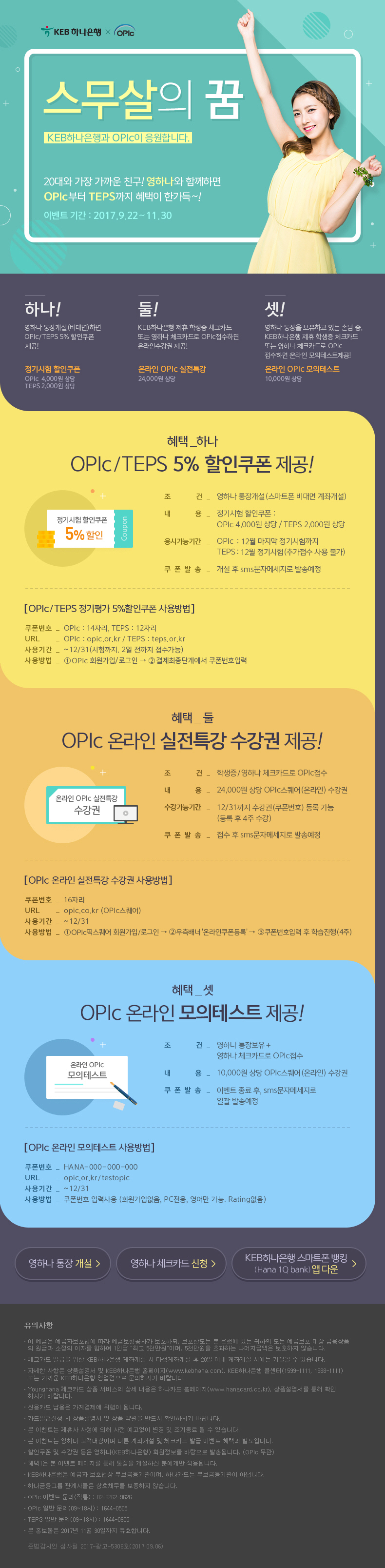 OPIc 제휴 이벤트