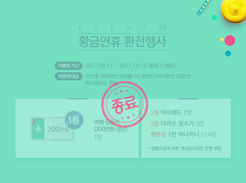 EVENT03 황금연휴 환전행사 - 종료