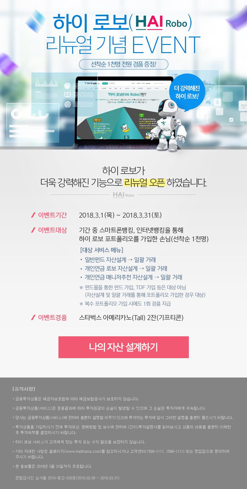 하이 로보(HAI Robo) 리뉴얼 기념 Event