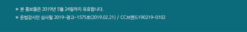 본 홍보물은 2019년 5월 24일까지 유효합니다.준법감시인 심사필 2019-광고-1575호(2019.02.21)