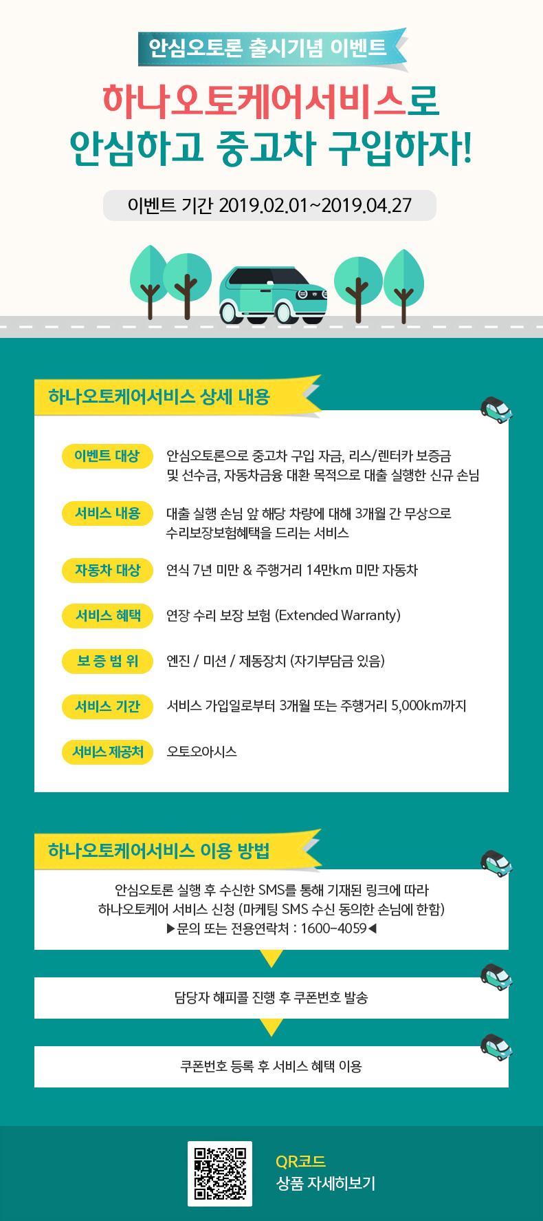 안심오토론 출시기념 이벤트 이벤트기간 2019.02.01 ~ 2019.04.27