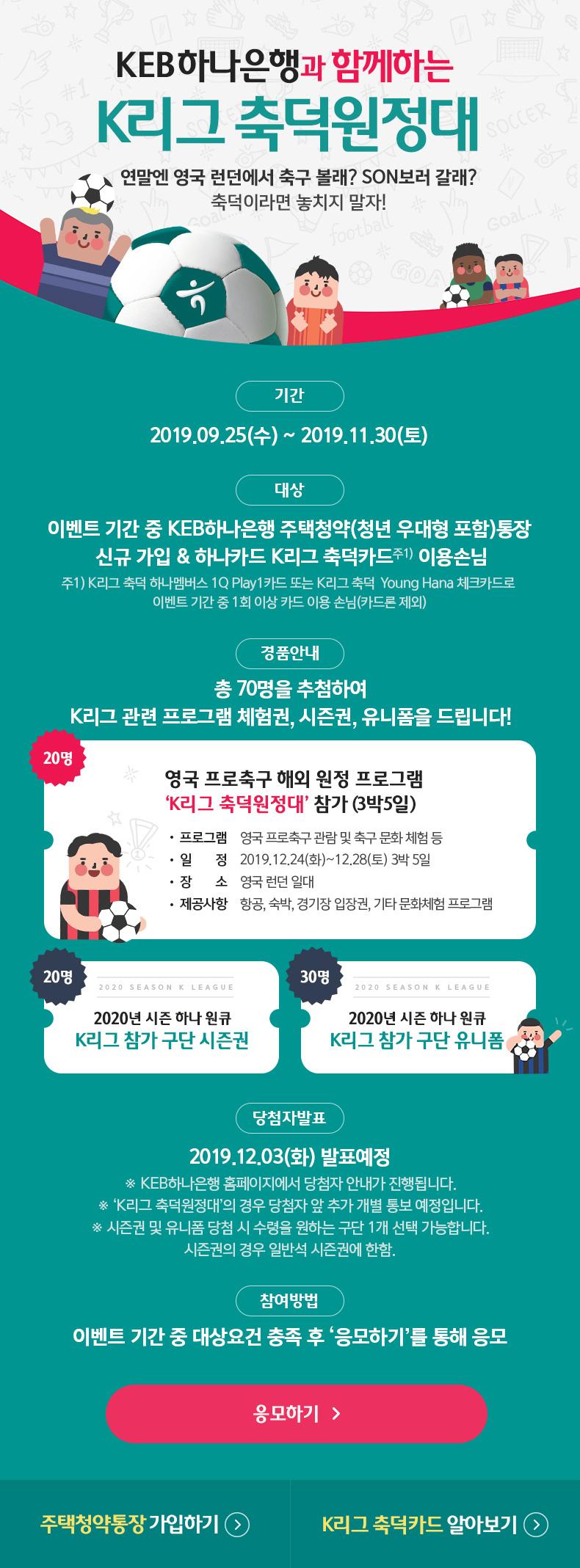 KEB하나은행과 함께하는 K리그 축덕원정대