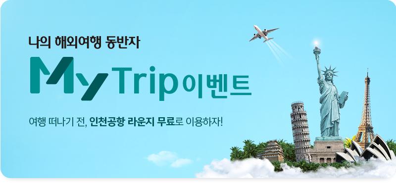 나의 해외여행 동반자 My Trip 이벤트 여행 떠나기 전, 인천공항 라운지 무료로 이용하자!