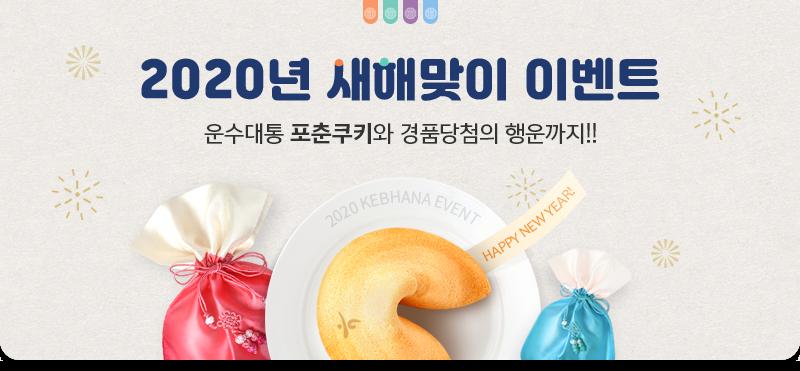 2020년 새해맞이 이벤트 운수대통 포춘쿠키와 경품당첨의 행운까지!!