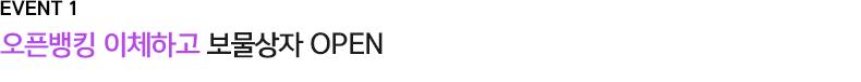 모으기1 오픈뱅킹 등록하고 이체하면 2천 하나머니!