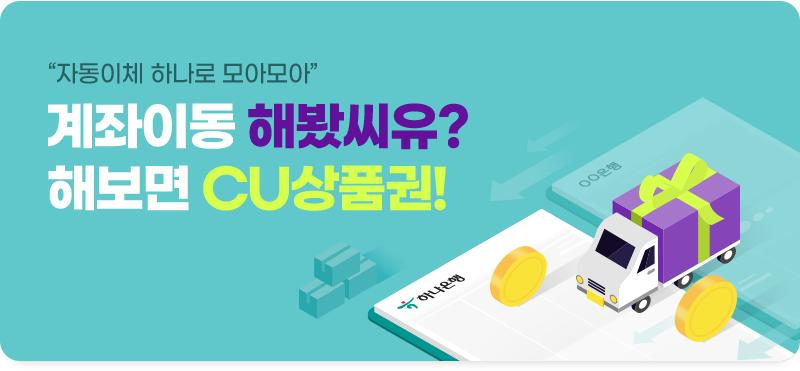 """""""자동이체 하나로 모아모아"""" 계좌이동 해봤씨유? 해보면 CU(씨유)상품권!"""