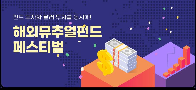 """펀드 투자와 달러 투자를 동시에! """"해외뮤추얼펀드 페스티벌"""""""