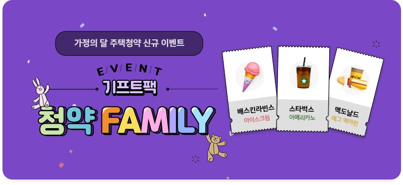 가정의 달 주택청약 신규 이벤트 EVENT 기프트팩 청약 FAMILY