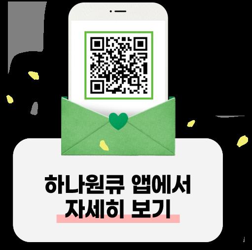 하나원큐 앱에서 자세히 보기