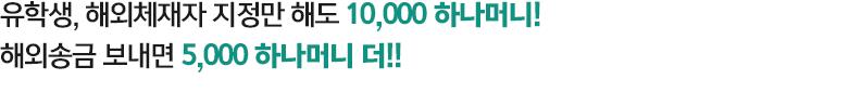 유학생, 해외체재자 지정만 해도 10,000 하나머니! 해외송금 보내면 5,000 하나머니 더!!