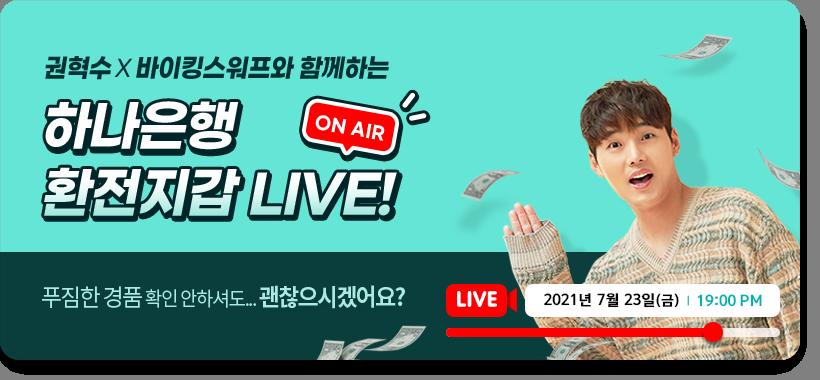 권혁수x바이킹스워프와 함께하는 하나은행 환전지갑 Live!